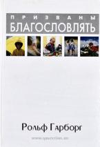 ПРИЗВАНЫ БЛАГОСЛОВЛЯТЬ. Рольф Гарборг