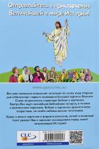 ЖИЗНЬ ИИСУСА ХРИСТА И ИСТОРИЯ ПЕРВОЙ ЦЕРКВИ. Ива Хоф