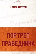 ПОРТРЕТ ПРАВЕДНИКА. Томас Ватсон