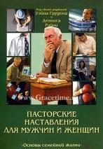 ПАСТОРСКИЕ НАСТАВЛЕНИЯ ДЛЯ МУЖЧИН И ЖЕНЩИН. Уэйн Грудем
