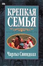 КРЕПКАЯ СЕМЬЯ. Чарльз Свиндолл