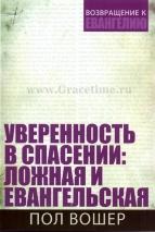 УВЕРЕННОСТЬ В СПАСЕНИИ: ЛОЖНАЯ И ЕВАНГЕЛЬСКАЯ. Пол Вошер