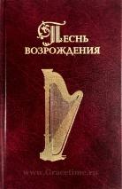ПЕСНЬ ВОЗРОЖДЕНИЯ. 3055 песен