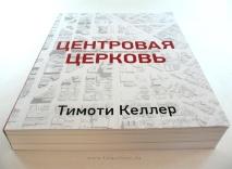 ЦЕНТРОВАЯ ЦЕРКОВЬ. Тимоти Келлер