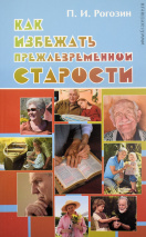 КАК ИЗБЕЖАТЬ ПРЕЖДЕВРЕМЕННОЙ СТАРОСТИ. Павел Рогозин