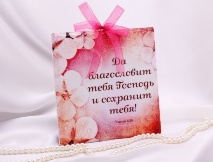 "Плакетка керамическая ""ДА БЛАГОСЛОВИТ ТЕБЯ"" /RC-12/"