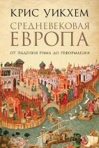 СРЕДНЕВЕКОВАЯ ЕВРОПА: От падения Рима до Реформации. Крис Уикхем