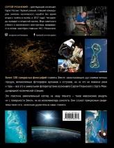 УДИВИТЕЛЬНАЯ ЗЕМЛЯ. Уникальные фотографии Земли из космоса. Сергей Рязанский