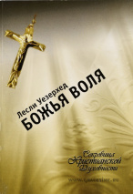 БОЖЬЯ ВОЛЯ. Сокровища Христианской Духовности. Лесли Уезерхед