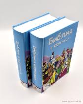 БИБЛИЯ В КАРТИНКАХ. Ива Хоф