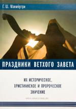 ПРАЗДНИКИ ВЕТХОГО ЗАВЕТА. Их историческое, христианское и пророческое значение. Грейди Макмертри