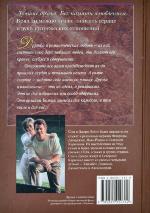 ДРУЗЬЯ И ВЛЮБЛЕННЫЕ. Супружество, задуманное Богом. Сэм и Джери Лэйнг