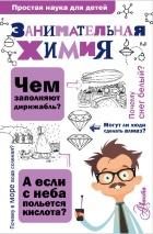 ЗАНИМАТЕЛЬНАЯ ХИМИЯ. Простая наука для детей. Савина Людмила