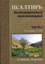 ПСАЛТИРЬ. Часть 1. Экспозиционный комментарий. Псалмы 1 - 74. Стивен Лоусон