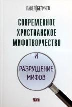 СОВРЕМЕННОЕ ХРИСТИАНСКОЕ МИФОТВОРЧЕСТВО. Павел Бегичев