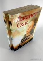 ЛЮБОВЬ РАСТЕТ, КАК ДЕРЕВО. Книга 1. Джанет Оак