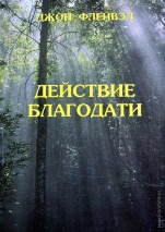 ДЕЙСТВИЕ БЛАГОДАТИ. Джон Флейвэл