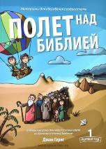 ПОЛЕТ НАД БИБЛЕЙ. Библейские уроки для подростковых групп по Ветхому и Новому заветам. Джон Гериг