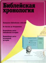 БИБЛЕЙСКАЯ ХРОНОЛОГИЯ. Дэвид Ф. Пайн