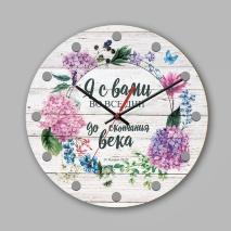 """Часы настенные из дерева: """"Я с вами во все дни"""""""