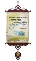 """Свиток """"ВСЕМУ СВОЕ ВРЕМЯ"""" /формат А5/"""