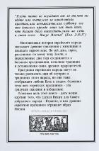 МЕССИЯ В ЕВРЕЙСКИХ ПРАЗДНИКАХ И ТРАДИЦИЯХ. Симха Полонский