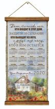 """Удлиненный свиток-календарь 2021 """"БОЖЕ БЛАГОСЛОВИ ДОМ"""" /формат 400x200/"""