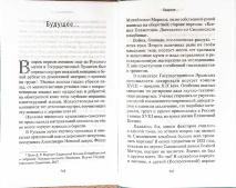 ОТЗВУКИ ВРЕМЕНИ. Роман. Ирина Богданова