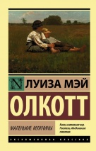 МАЛЕНЬКИЕ МУЖЧИНЫ. Луиза Мэй Олкотт