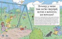 ПОЧЕМУ? Самые интересные детские вопросы о природе, науке и мире вокруг нас. Кэтрин Рипли