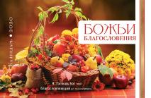 Настольный календарь 2020: Божьи благословения /домик/