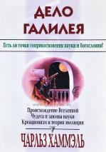 ДЕЛО ГАЛИЛЕЯ. Чарльз Хаммэль