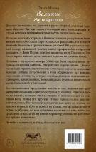 ВЕЛИКИЕ ЖЕНЩИНЫ. Сборник статей из журнала Мария. Ольга Мокан