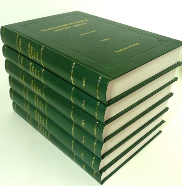 ТОЛКОВАНИЕ КНИГ НОВОГО ЗАВЕТА. Полный комплект из 6 томов. Мэтью Генри