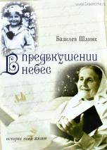 В ПРЕДВКУШЕНИИ НЕБЕС. История моей жизни. Базилея Шлинк