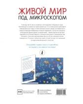 ЖИВОЙ МИР ПОД МИКРОСКОПОМ. Элен Ражкак, Дамьен Лавердан