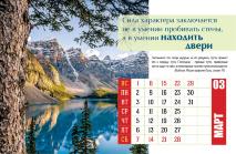 Настольный календарь 2020: Достигая максимума /домик/