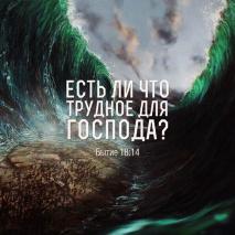 Магнит 8х11: Есть ли что трудное для Господа?