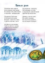 КРЫЛЬЯ ВЕРЫ. Стихи для детей. Елена Шарова