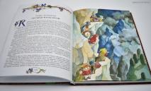 ХОББИТ, ИЛИ ТУДА И ОБРАТНО. Джон Р.Р. Толкин /Рисунки Ольги Ионайтис/
