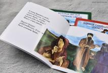 ИИСУС РАЗДАЕТ ЕДУ. Цветные иллюстрации