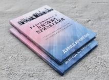 РАЗМЫШЛЕНИЯ О ВЫСШЕМ ПРИЗВАНИИ. Стремление к совершенству, честности и вере в вашем деле. Дэвид Атчисон