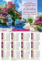 Листовой календарь 2021: Молитва о душевном покое /формат А3/