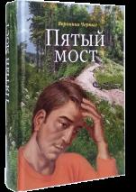 ПЯТЫЙ МОСТ. Вероника Черных