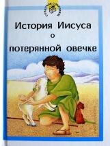 СУНДУЧОК СОКРОВИЩ. История Иисуса о потерянной овечке. Книга-малютка. Цветные иллюстрации