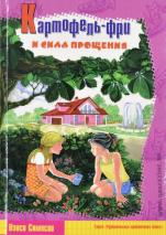 КАРТОФЕЛЬ-ФРИ И СИЛА ПРОЩЕНИЯ. Нэнси Симпсон