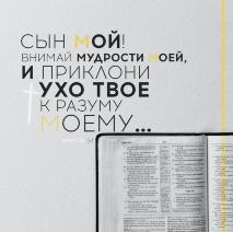 Магнит 8х11: Сын мой, внимай мудрости моей