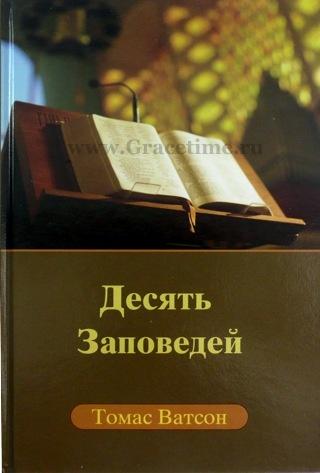 ДЕСЯТЬ ЗАПОВЕДЕЙ. Томас Ватсон
