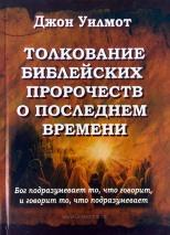 ТОЛКОВАНИЕ БИБЛЕЙСКИХ ПРОРОЧЕСТВ О ПОСЛЕДНЕМ ВРЕМЕНИ. Джон Уилмот