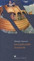 БИБЛЕЙСКИЙ ЗООПАРК. Линор Горалик
